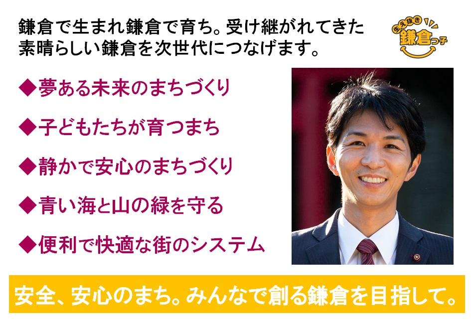 日向慎吾の公式サイト